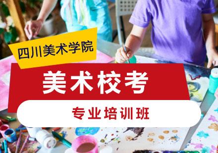 重慶藝考培訓-美術專業校考培訓