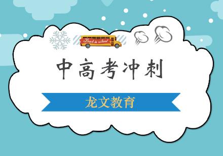 上海高考培訓-小升初中高考沖刺