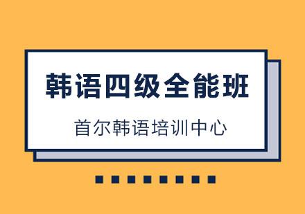韓語四級全能班
