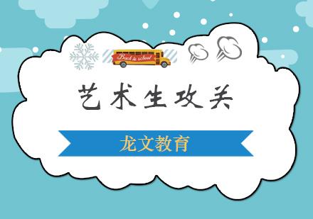 上海高考培訓-藝術生攻關課程