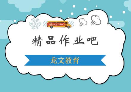 上海高中輔導培訓-精品作業吧
