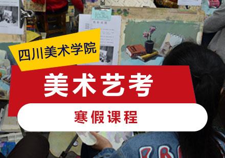 重慶藝考培訓-美術藝考培訓寒假課程