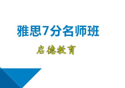 廣州雅思培訓-雅思7分*班