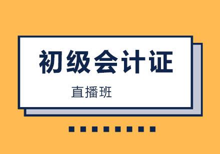 上海初級會計培訓-初級會計證直播班