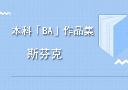 重慶作品集培訓-本科「BA」作品集培訓課程