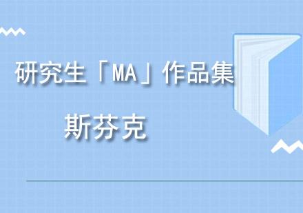 重慶作品集培訓-研究生「MA」作品集培訓課程
