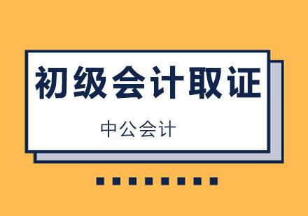 上海初級會計培訓-初級會計取證特色班