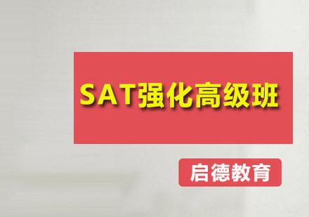 广州SAT培训-SAT强化高级班