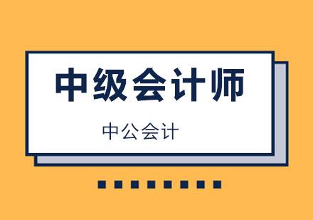 上海中級會計師培訓-中級會計師課程