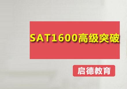 广州SAT培训-SAT1600高级突破课程