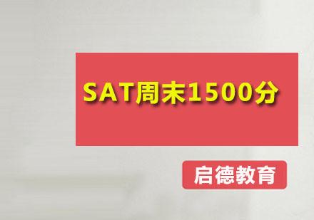 广州SAT培训-SAT周末1500分托管班