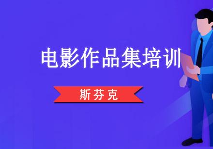 重慶作品集培訓-電影作品集培訓