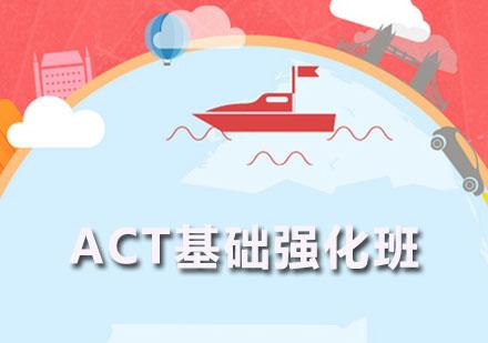 广州ACT培训-ACT基础强化班