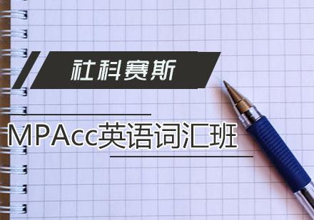 天津MPAcc培訓-MPAcc考研英語輔導班