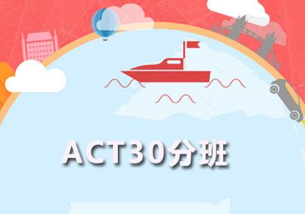 广州ACT培训-ACT30分班