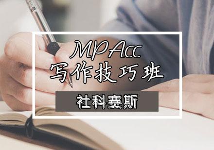 天津MPAcc培訓-MPAcc寫作輔導班