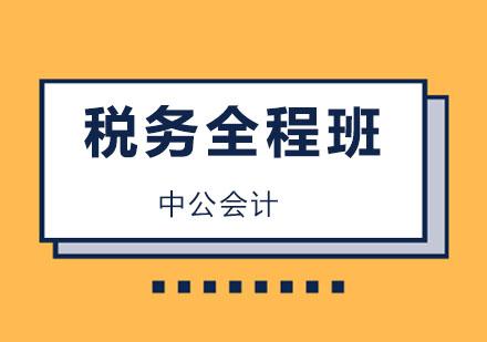 上海稅務培訓-稅務師全程班