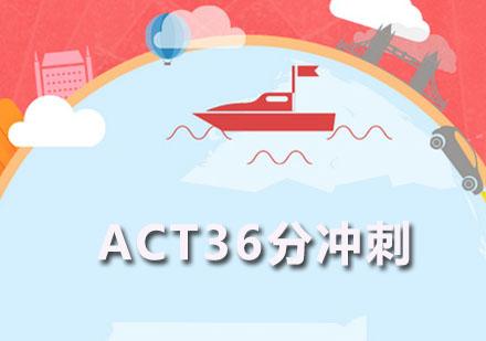 广州ACT培训-ACT36分冲刺班