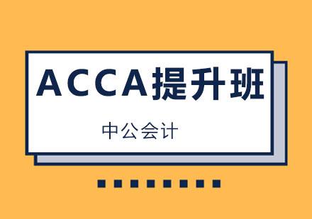 上海財務管理培訓-ACCA提升班