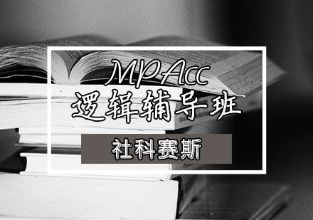 天津MPAcc培訓-MPAcc邏輯輔導班