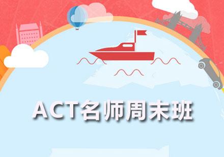广州ACT培训-ACT周末名师高分托管班