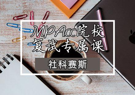 天津MPAcc培訓-MPAcc復試輔導班
