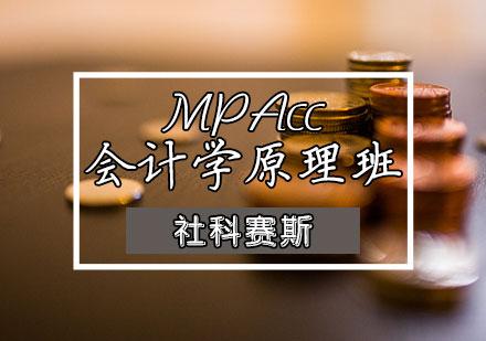 天津MPAcc培訓-MPAcc會計學原理班