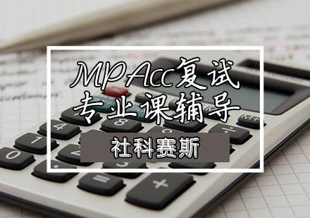 天津MPAcc培訓-mpacc復試專業課輔導班