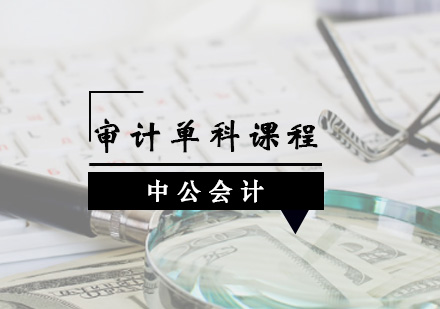 青島財務會計培訓-審計單科課程