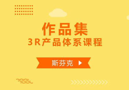 重慶作品集培訓-作品集3R產品體系課程