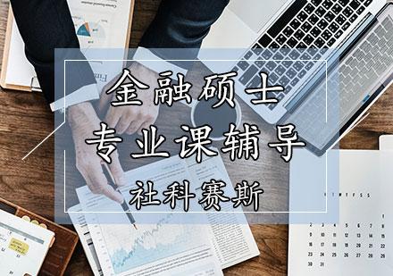 天津金融碩士培訓-金融碩士專業課輔導班