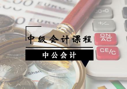 青島會計中級培訓-中級會計職稱課程