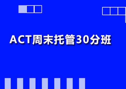 广州ACT培训-ACT周末名师托管30分班