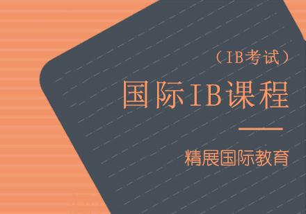 北京IB課程培訓-國際IB課程