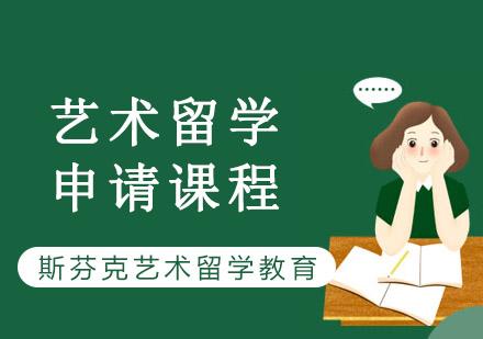 重慶作品集培訓-藝術留學申請課程