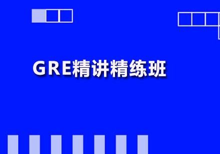 广州GRE培训-GRE精讲精练班