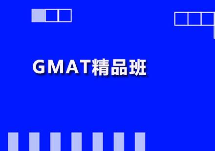 广州GMAT培训-GMAT精品班