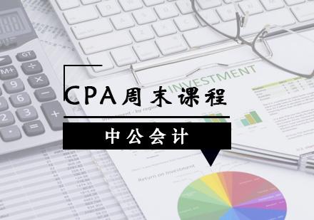 青島CPA培訓-CPA周末課程