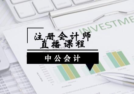 青島CPA培訓-注冊會計師直播課程
