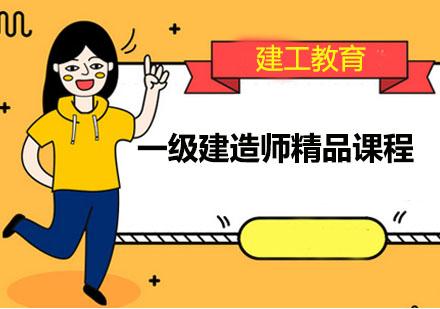 廣州建工教育_一級建造師精品課程