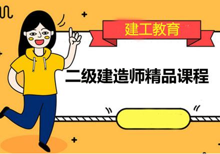 广州二级消防工程师培训-二级建造师精品课程
