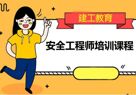 广州安全防范工程师培训-安全工程师培训课程