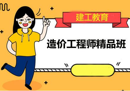 廣州造價工程師培訓-造價工程師精品班