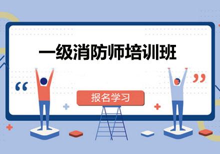 广州一级消防工程师培训-一级消防师培训班
