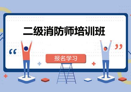 广州二级建造师培训-二级消防师培训班