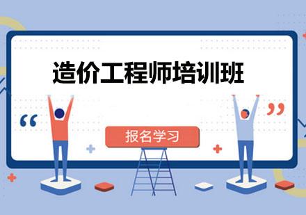 廣州造價工程師培訓-造價工程師培訓班