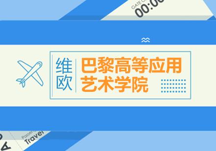 LISAA巴黎高等應用藝術學院申請攻略-北京維歐藝術留學