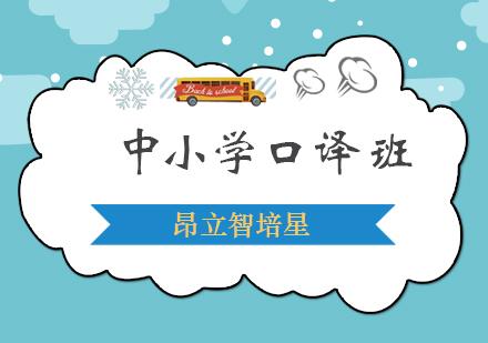 上海小學輔導培訓-中小學基礎口譯班