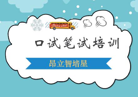 上海小學輔導培訓-口試筆試培訓課程