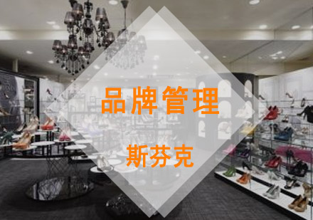重慶藝術留學培訓-精品品牌管理留學課程